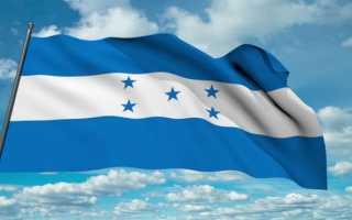 Как совершить звонок в Гондурас из России и наоборот