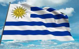 Как совершить звонок в Уругвай из России и наоборот
