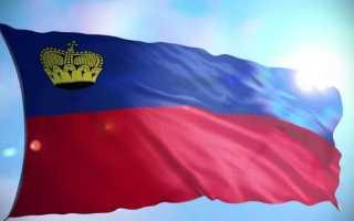 Как совершить звонок в Лихтенштейн из России и наоборот