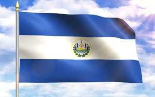 Как совершить звонок в Сальвадор из России и в обратном направлении