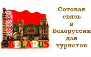 Мобильная связь в Белоруссии для россиян