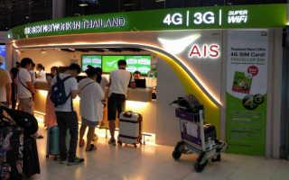 Как оставаться на связи в Таиланде: операторы, роуминг, интернет
