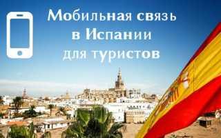 Сотовая связь в Испании для туристов