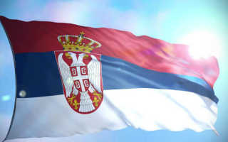 Как совершить звонок в Сербию из России и в обратном направлении