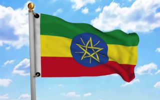 Как совершить звонок в Эфиопию из России и обратно