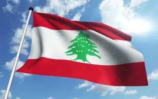 Как совершать звонки в Ливан из России и обратно