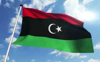 Как совершить звонок в Ливию из России и наоборот