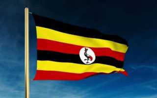 Как совершать звонки в Уганду из России и в обратном направлении