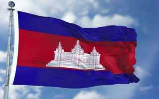 Как совершить звонок в Камбоджу из России и наоборот