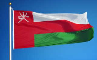 Звонок в Оман из России и в обратном направлении: коды и правила