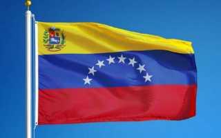 Как совершать звонки в Венесуэлу из России и наоборот