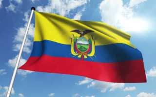 Как совершить звонок в Эквадор из России и обратно