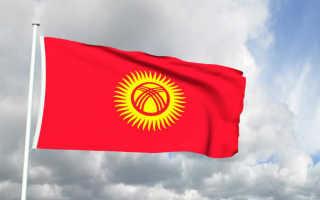 Как совершать звонки в Киргизию из России и наоборот