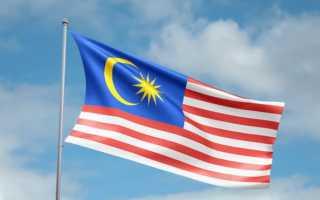 Как совершить телефонный звонок в Малайзию из России и наоборот