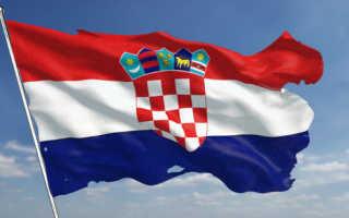 Как совершить звонок в Хорватию из России и в обратном направлении