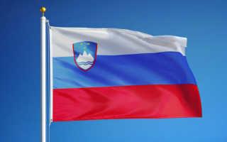 Как совершить звонок в Словению из России и из Словении в Россию
