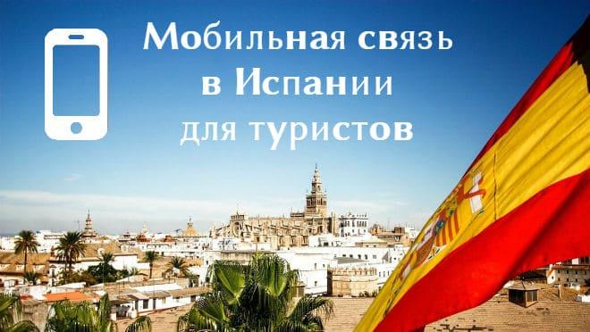 Мобильная связь в Испании для туристов