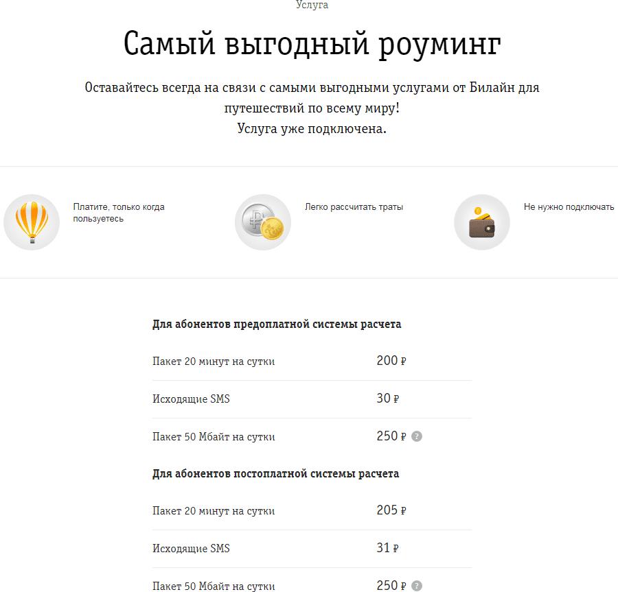 "Услуга ""Самый выгодный роуминг"" от Билайн"