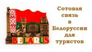 Сотовая связь в Белоруссии для туристов